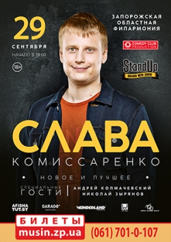 STAND-UP in UA: Слава Комісаренко