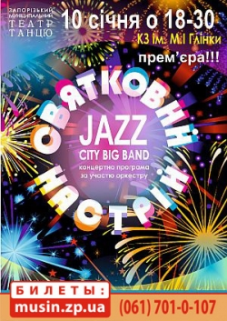 Jazz City Big Band
