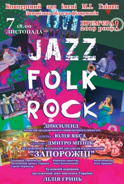 JAZZ, FOLK,  ROCK